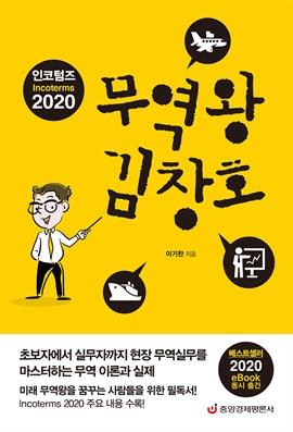 도서 이미지 - 인코텀즈 2020 무역왕 김창호 (최신 개정판)