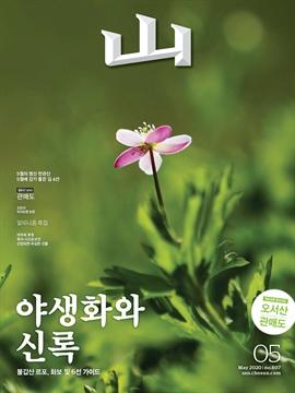 도서 이미지 - 월간산 2020년 5월호