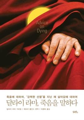 도서 이미지 - 달라이 라마, 죽음을 말하다