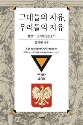 도서 이미지 - 그대들의 자유 우리들의 자유
