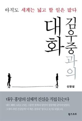 도서 이미지 - 김우중과의 대화