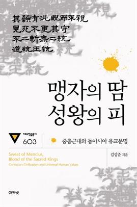도서 이미지 - 맹자의 땀 성왕의 피