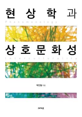 도서 이미지 - 현상학과 상호문화성