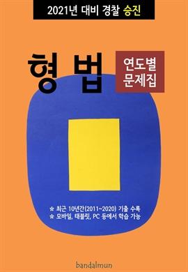 도서 이미지 - 2021년 대비 경찰승진 형법 (연도별 문제집)