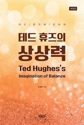 도서 이미지 - 테드 휴즈의 상상력: 균형 (개정판)