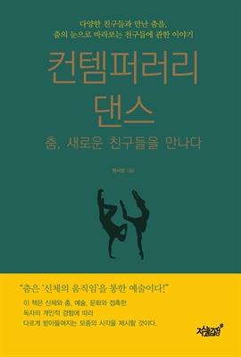 도서 이미지 - 컨템퍼러리 댄스