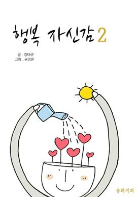 도서 이미지 - 행복 자신감 2