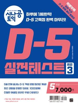 도서 이미지 - 시나공 토익 D-5 실전 테스트 시즌3