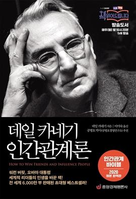 도서 이미지 - 데일 카네기 인간관계론 : 인간관계 바이블 (최신 개정판)