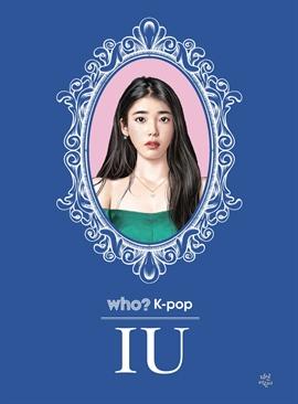 도서 이미지 - 후 Who? K-pop IU(아이유)