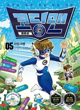 도서 이미지 - 코딩맨 엔트리 05