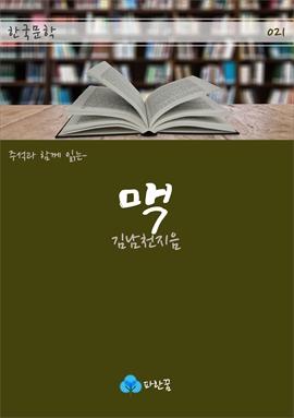 도서 이미지 - 맥