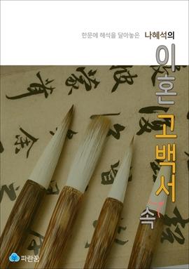 도서 이미지 - 나혜석의 이혼 고백서 속