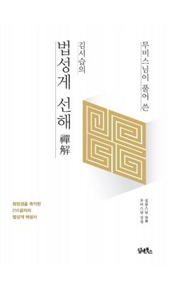 도서 이미지 - 무비스님이 풀어 쓴 김시습의 법성게 선해禪解