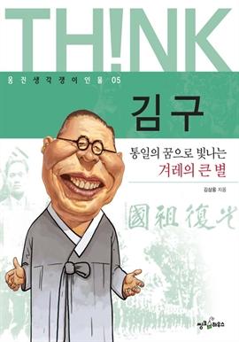 도서 이미지 - (생각쟁이인물) 김구