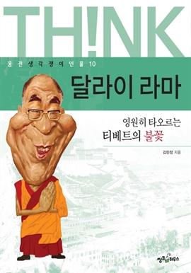 도서 이미지 - (생각쟁이인물) 달라이라마