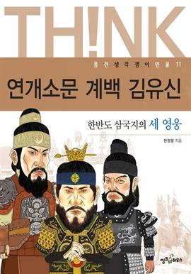 도서 이미지 - (생각쟁이인물) 연개소문,계백,김유신