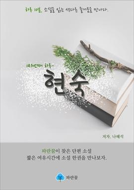 도서 이미지 - 현숙