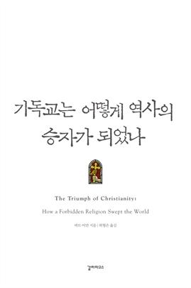 도서 이미지 - 기독교는 어떻게 역사의 승자가 되었나