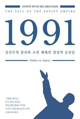 도서 이미지 - 1991 (체험판)
