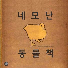 도서 이미지 - 네모난 동물책