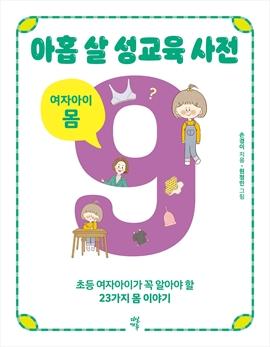 도서 이미지 - 아홉 살 성교육 사전 여자아이 몸