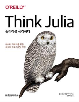 도서 이미지 - 줄리아를 생각하다
