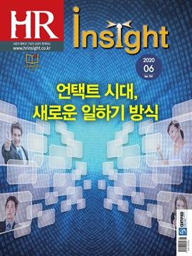 도서 이미지 - HR Insight 2020년 06월