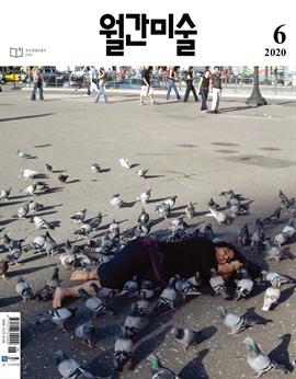 도서 이미지 - 월간 미술 2020년 06월