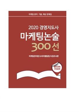 도서 이미지 - 2020 경영지도사 마케팅 논술 300선