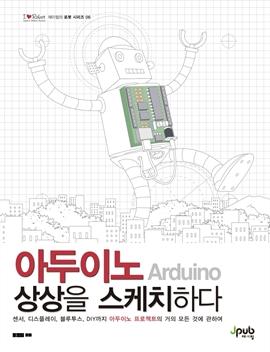 도서 이미지 - 아두이노 상상을 스케치하다