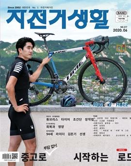 도서 이미지 - 자전거생활 2020년 06월