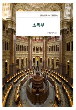 도서 이미지 - 소독부