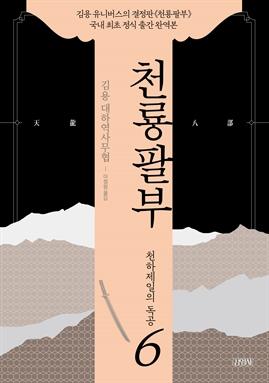도서 이미지 - 천룡팔부 6