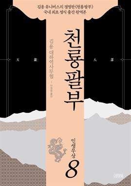 도서 이미지 - 천룡팔부 8