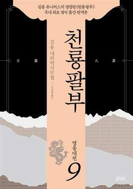 도서 이미지 - 천룡팔부 9