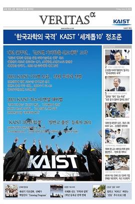 도서 이미지 - 2021 KAIST 가는 길