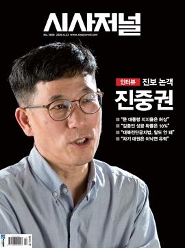 도서 이미지 - 시사저널 2020년 06월호 1600호