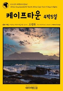 도서 이미지 - 아프리카 대백과사전047 남아공 케이프타운 4박5일 인류의 기원을 여행하는 히치하이커를 위한 안내서