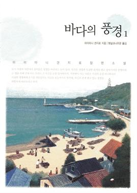 도서 이미지 - 바다의 풍경 1