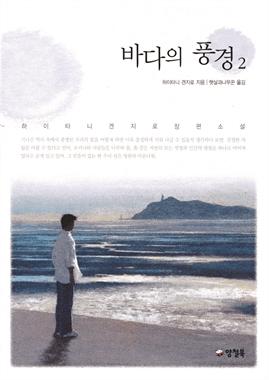 도서 이미지 - 바다의 풍경 2