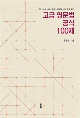도서 이미지 - 고급 영문법 공식 100제