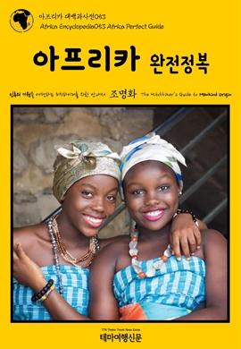 도서 이미지 - 아프리카 대백과사전053 아프리카 완전정복 인류의 기원을 여행하는 히치하이커를 위한 안내서