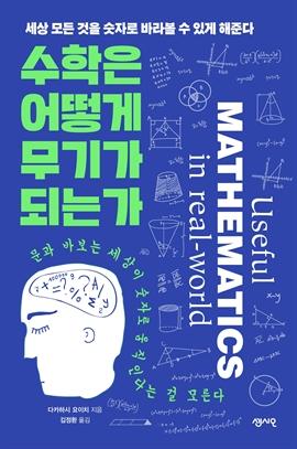 도서 이미지 - 수학은 어떻게 무기가 되는가