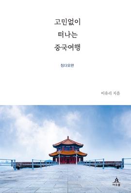 도서 이미지 - 고민없이 떠나는 중국여행
