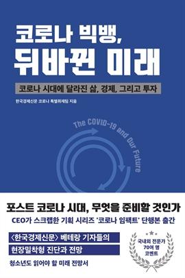 도서 이미지 - 코로나 빅뱅, 뒤바뀐 미래