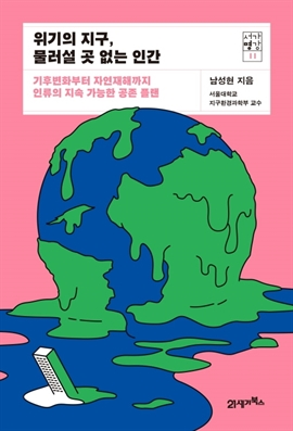 도서 이미지 - 위기의 지구, 물러설 곳 없는 인간