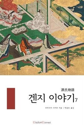 도서 이미지 - 겐지 이야기 7