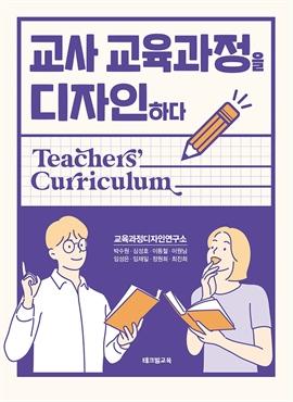 도서 이미지 - 교사 교육과정을 디자인하다