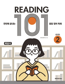 도서 이미지 - 리딩 101 Reading 101 Level 2: 해설서